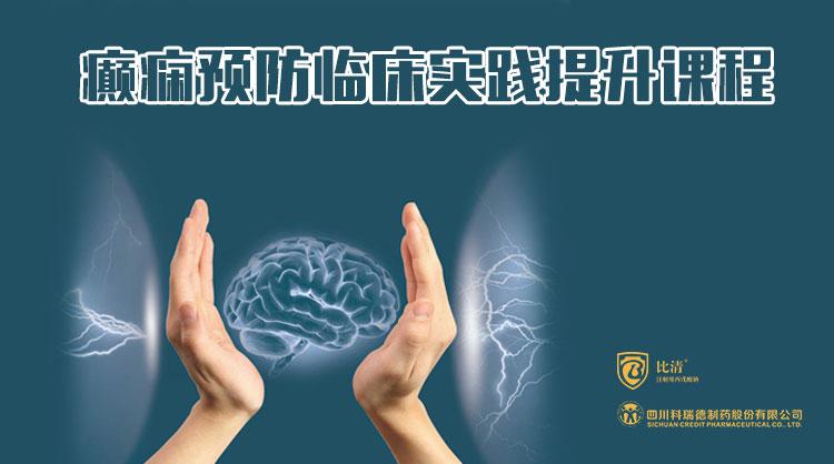 痫预防临床实践提升课程